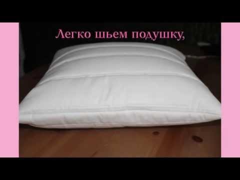 Как сшить подушку из синтепона своими руками