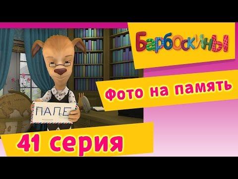 Барбоскины 35 серия Фото на память (мультфильм). 0 комментариев.
