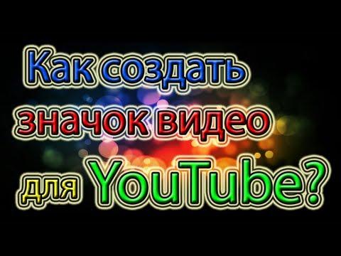 ГНТИ - Как создать значок видео для YouTube? Легкий способ - Видеорепортажи из мира науки и техники