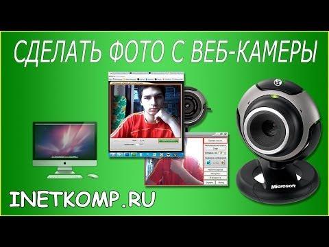 Как сделать фотку на вебкамеру