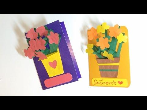 Подарок бабушке из цветной бумаги своими руками