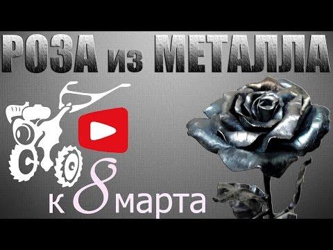 Роза с металла своими руками