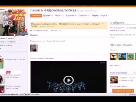 ШПИОН ОДНОКЛАССНИКОВ. реальный взлом одноклассников 2012. Бесплатные подар