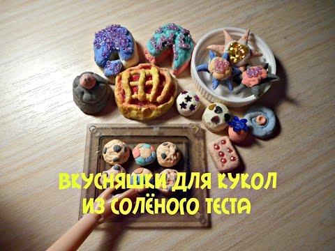 Как сделать мороженое для кукол из соленого теста