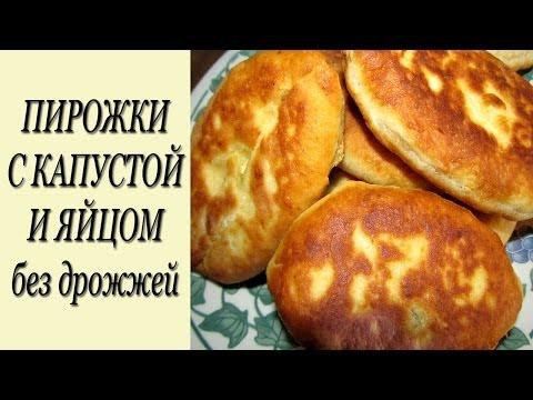 Пирожки с капустой без дрожжей жареные на сковороде рецепт