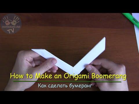 А как сделать бумеранг оригами