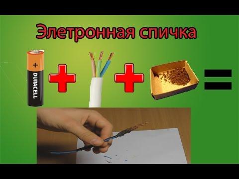 Видео как сделать электронную спичку