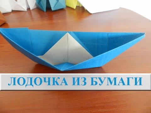 Лодочка поделка из бумаги