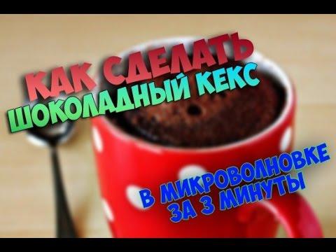 Как сделать кекс с какао в микроволновке видео - Свое счастье
