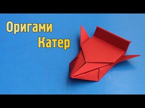 Лодки своими руками оригами