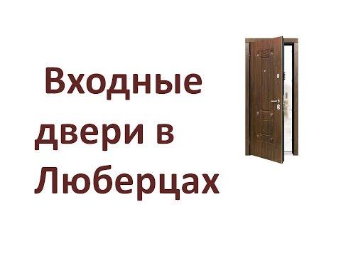 входные двери магазины люберцы
