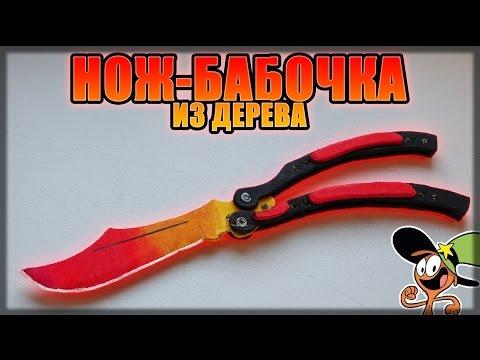 Как сделать нож бабочку своими руками из железа
