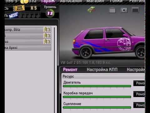 Стритрейсеры Взлом монет и денег ВКонтакте. аккумуляторщик должностная инст