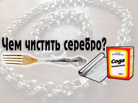 Как чистить серебро в домашних условиях с содой