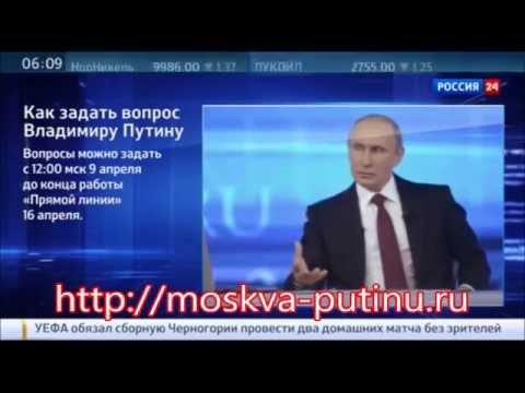 написать письмо президенту россии на горячую линию выбрать