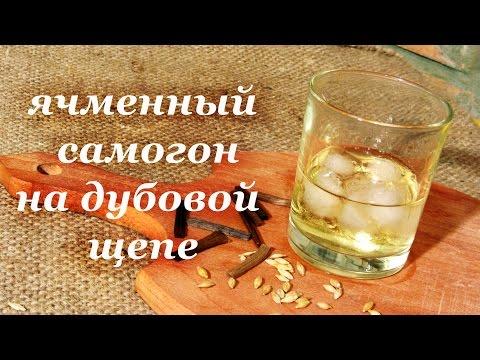 Рецепт виски из ячменя в домашних условиях