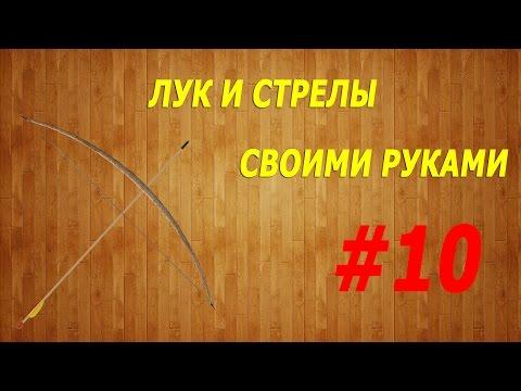 Как сделать лук простой своими руками89
