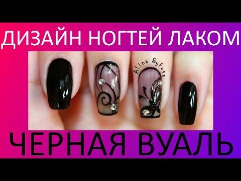 Дизайн ногтей вуаль видео