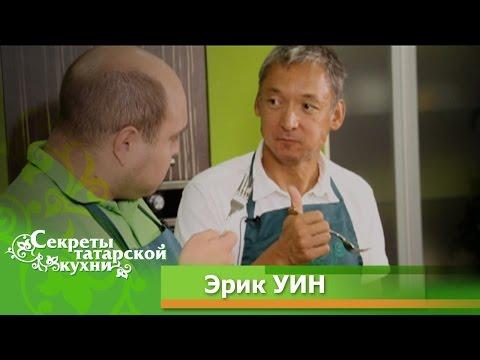 Секреты татарской кухниы тнв