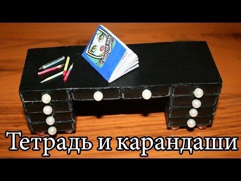 Как сделать карандаши для кукол вк - Extride.ru
