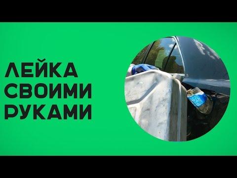 ГНТИ - Лейка для автомобиля своими руками - Видеорепортажи из мира науки и техники