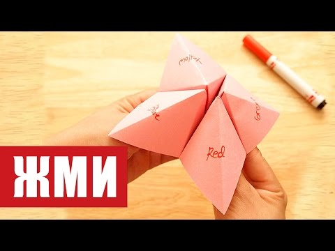 Ютуб как сделать из бумаги гадалку - Astro-athena.Ru