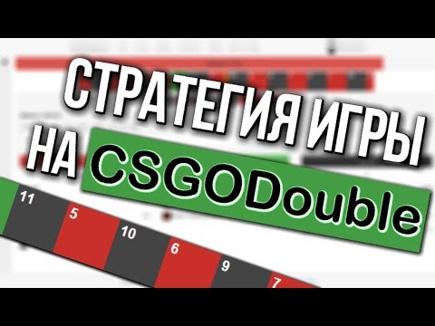 strategiya-csgodouble