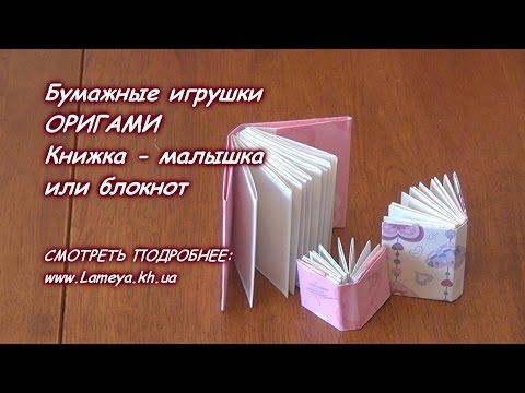 Как сделать книгу для детей видео
