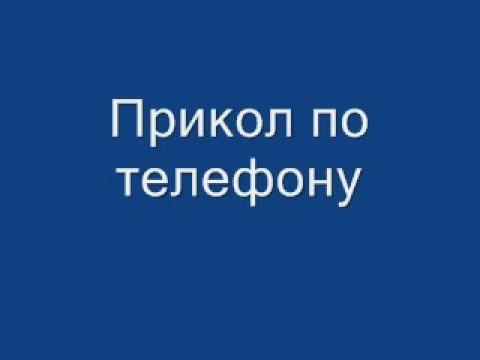View video Прикол по телефону video.kzwap.net.