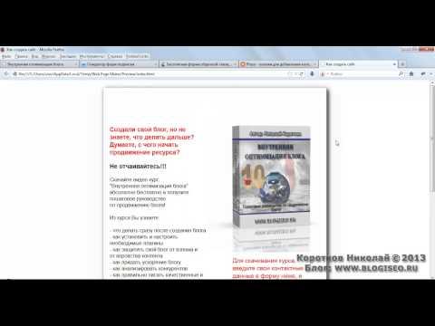 Как создать несколько страниц на сайте html - Хобби и увлечения