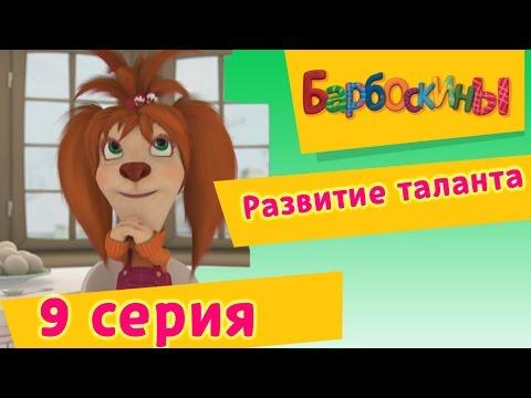 Новинка Барбоскины - 9 Серия. Развитие таланта (мультфильм) в HD