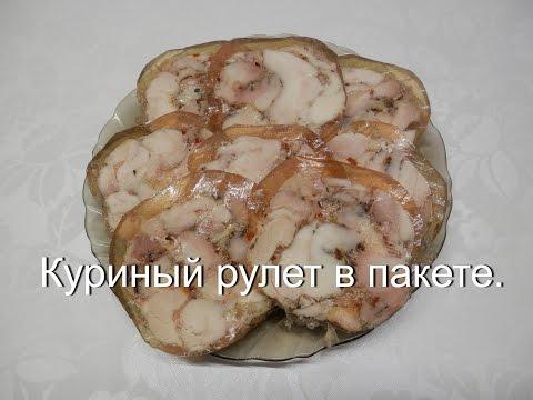 Рулет из куриный в пакете из под сока рецепт