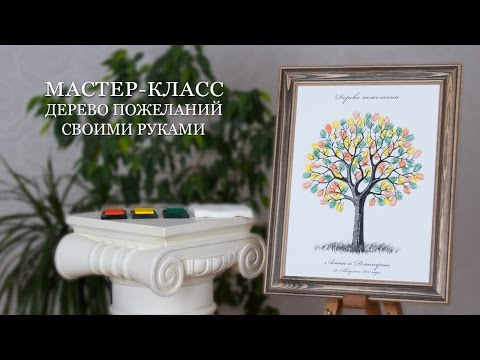 Дерево пожеланий на свадьбу своими руками из веток