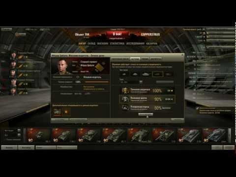 World of Tanks ворд оф танк навыки и умения навыки и умения экипажа в