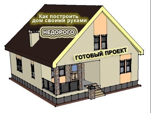 ГНТИ - Как построить дом недорого,своими руками.How to build a house.Презентация. - Видеорепортажи из мира науки и техники
