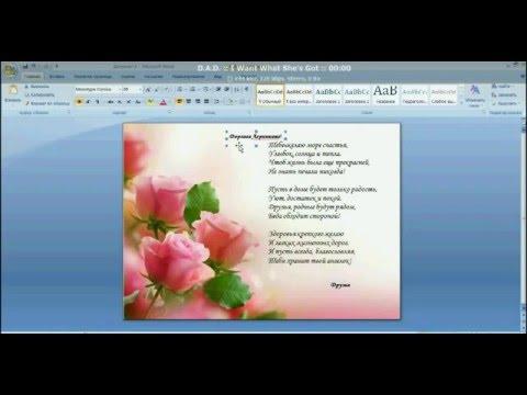 Как сделать поздравительную открытку в ворде