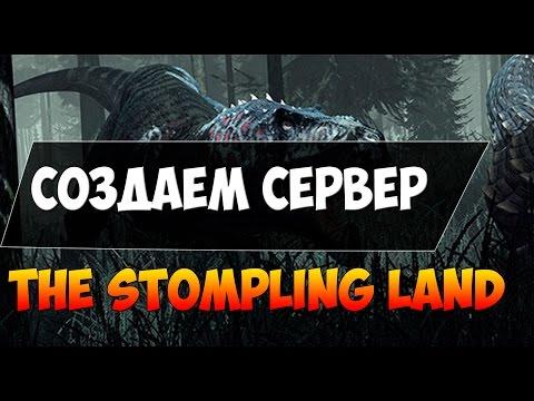 The stomping land 057 как создать свой сервер - МАРЛИН