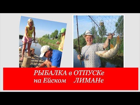 рыбалка на реке лиман