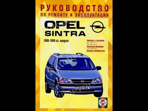 Opel Sintra Руководство По Ремонту И Эксплуатации Скачать