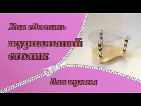 Как сделать вазу для кукол