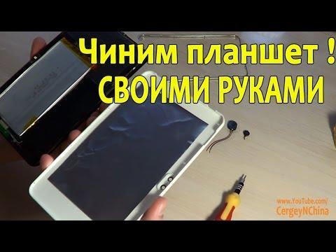 Как отремонтировать планшет своими руками