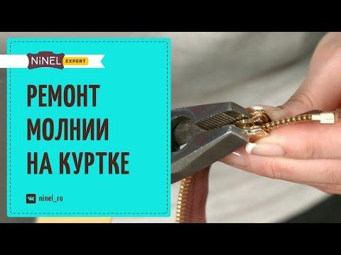 Как заменить замок на молнии - Spbgal.ru