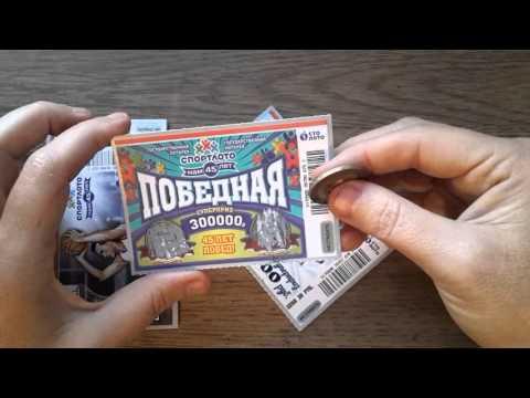 momentalnaya-lotereya-kak-nazivaetsya