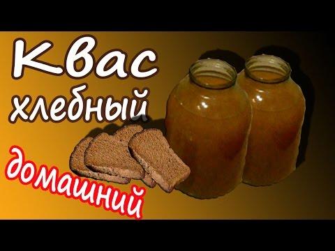 Хлебный квас в домашних условиях без изюма
