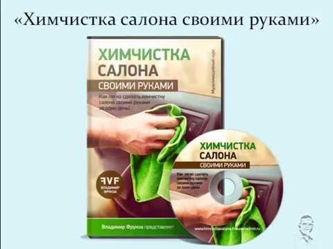 Как сделать химчистку салона своими руками