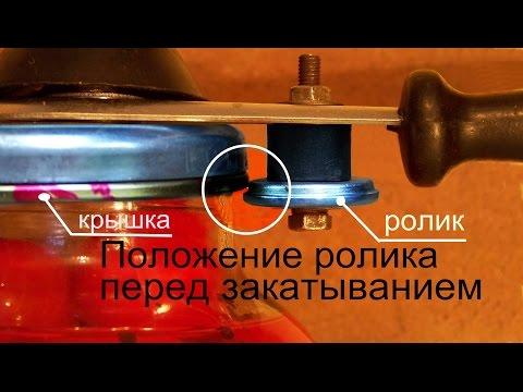Ремонт закаточной машинки