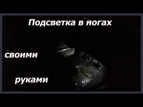 Подсветка в ноги своими руками