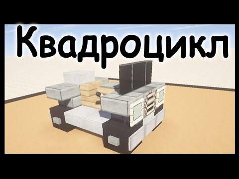 ГНТИ - Квадроцикл в майнкрафт - Как сделать? - Minecraft - Видеорепортажи из мира науки и техники