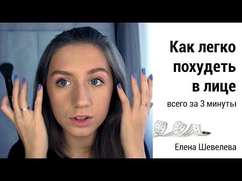 Как похудеть в лице убрать щеки