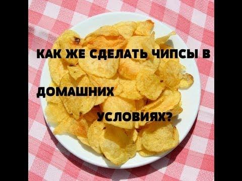Как сделать в домашних условиях чипсы на сковороде